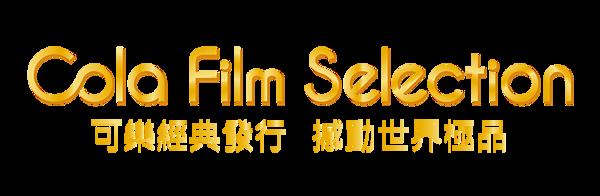 電影品牌LOGO_Cola Film Selection(文案)