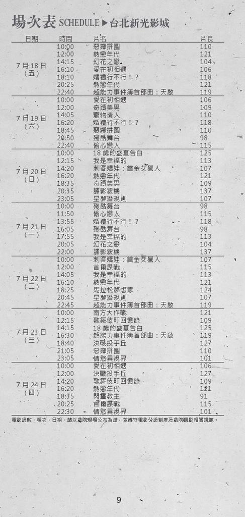 SSⅡ_Handbook(Final,single page)0526-8