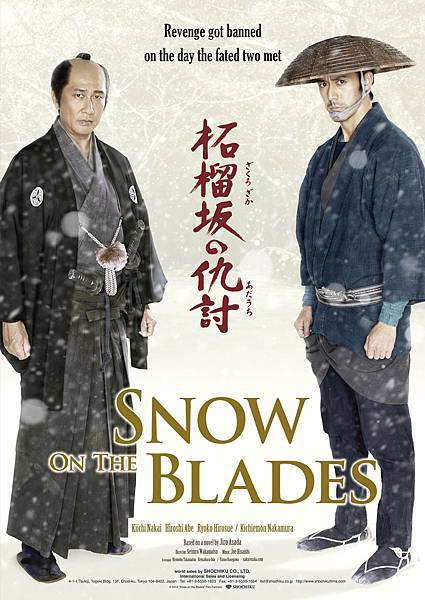 SnowOnTheBlades_EngPoster.jpg