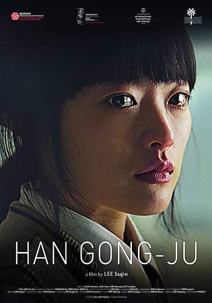 HAN GONG-JU_Int_l Poster_Final.jpg