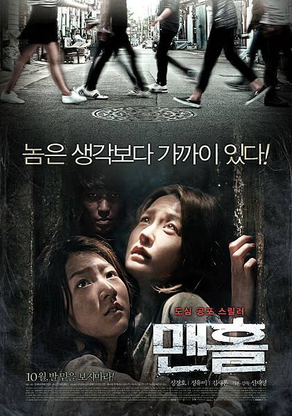 MANHOLE_main poster_KOR.jpg