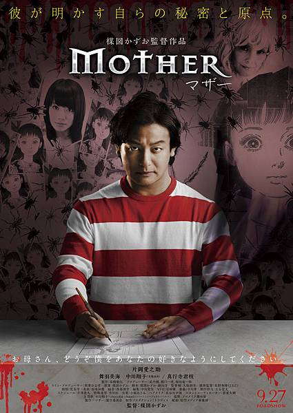 MOTHER_JpnPoster.jpg