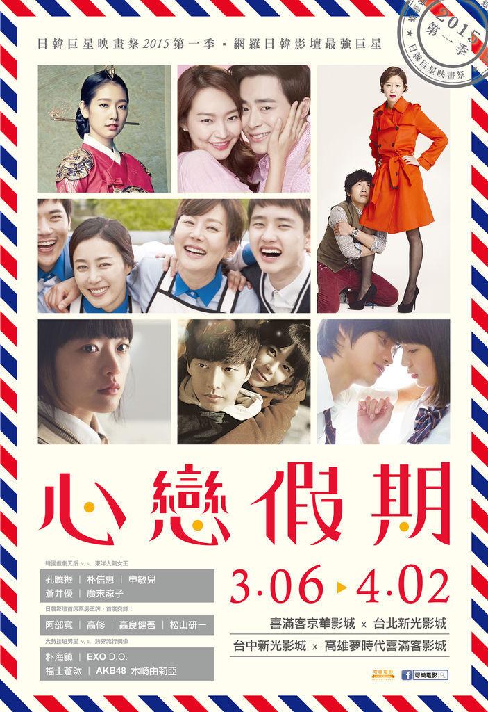 心戀假期_poster_52X76%28Outer Line%29-01 (1)