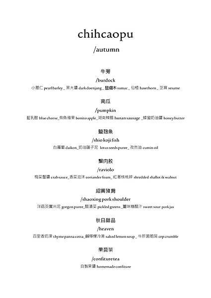 chihcaopu autumn menu 2016-page-001