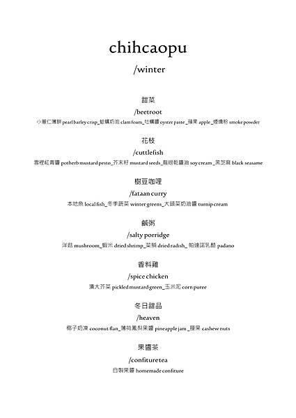 chihcaopu winter menu 2016-17-page-001 (1)