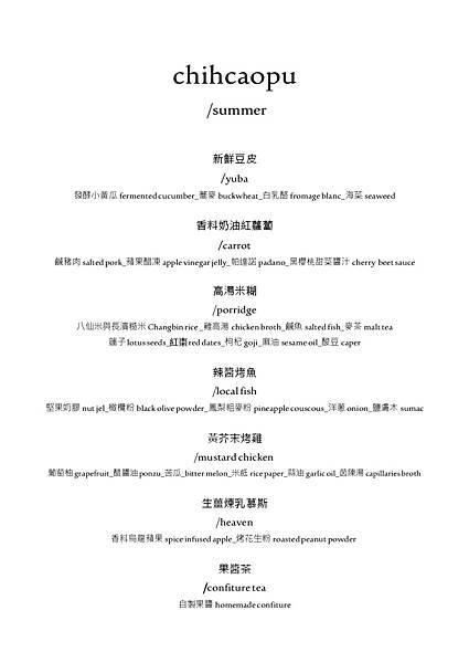 chihcaopu summer menu 2017-page-001