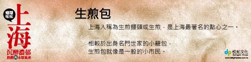 005-癮味-上海-飛龍生煎.jpg