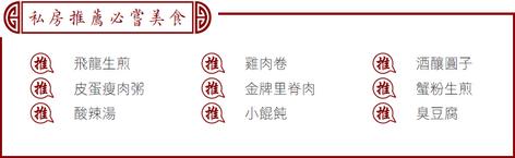 008-癮味-上海.png