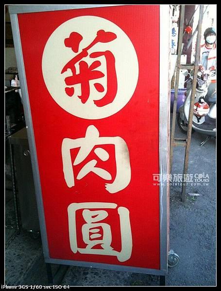 067-南投美食.JPG
