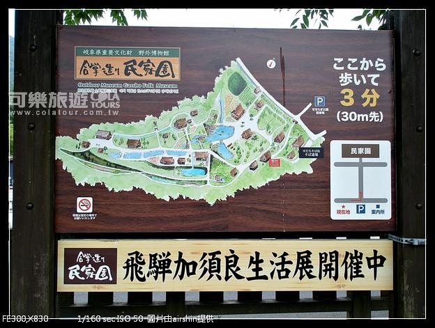 016-airshin-合掌村.JPG
