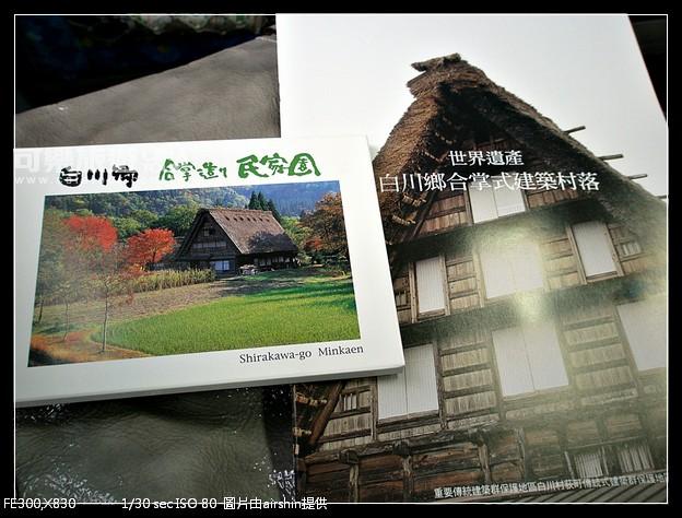 017-airshin-合掌村.JPG