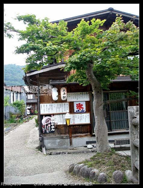015-airshin-合掌村.JPG