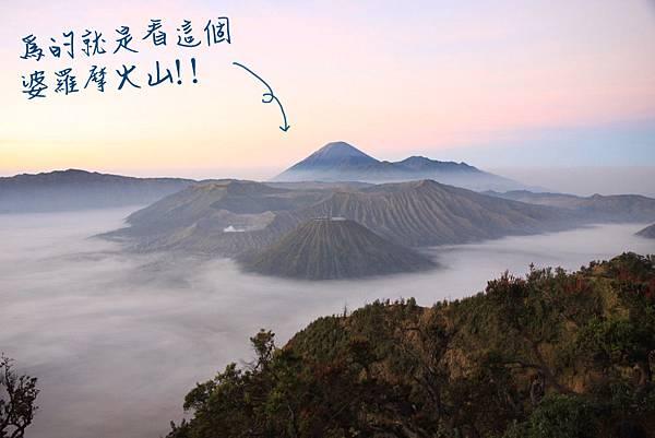 0202遠眺婆羅摩火山