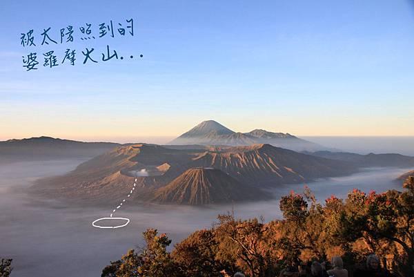 0205婆羅摩火山
