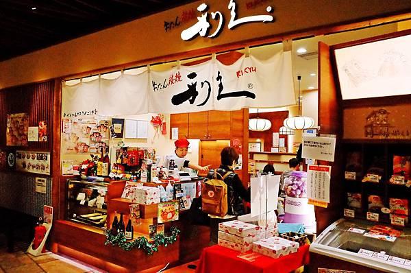 炭烤牛舌 利久 (1).JPG