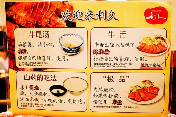 炭烤牛舌 利久 (2).JPG