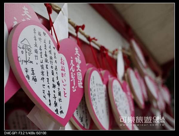 旅遊世界好感動》濃情蜜意日本關西自由行》柔依澄.jpg