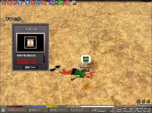 mabinogi_2008_08_12_001.jpg