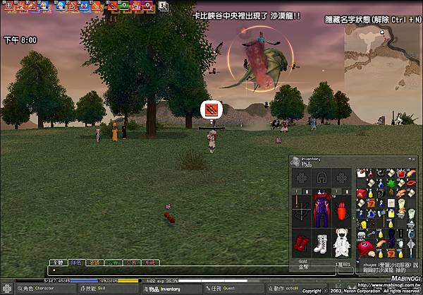 mabinogi_2008_12_17_011.jpg