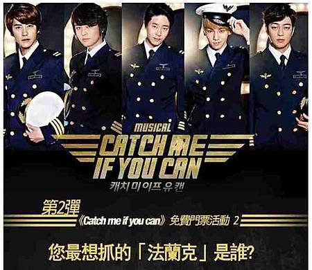 catch me if you can 03
