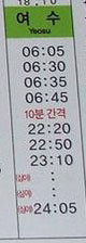 suncheon to expo bus schedule
