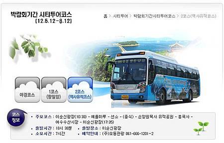 city tour course 02 info