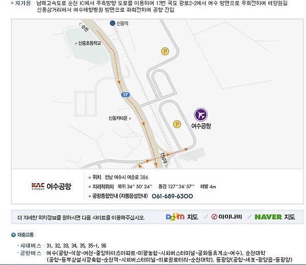 yeosu airport transportation 01