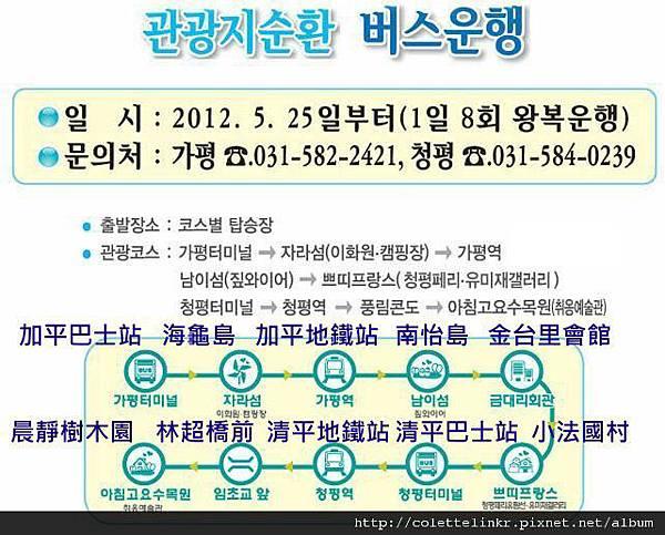 gapyeong bus 05