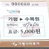 gapyeong bus 07