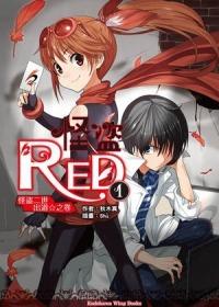 怪盜RED 01 .jpg