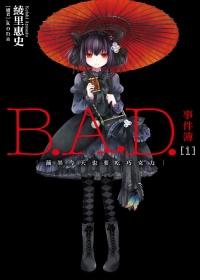 B.A.D.事件簿(1):繭墨今天也要吃巧克力.jpg