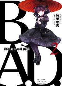 B.A.D.事件簿(2)
