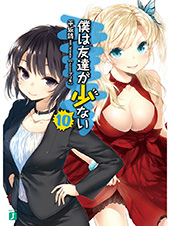 ISBN978-4-04-066392-0haganai10_p226_cover
