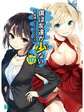 ISBN978-4-04-066392-0haganai10_p226_cover