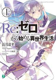 Reゼロから始める異世界生活1