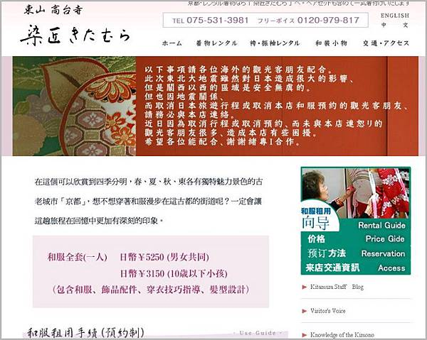 kitamura webpage-1.jpg