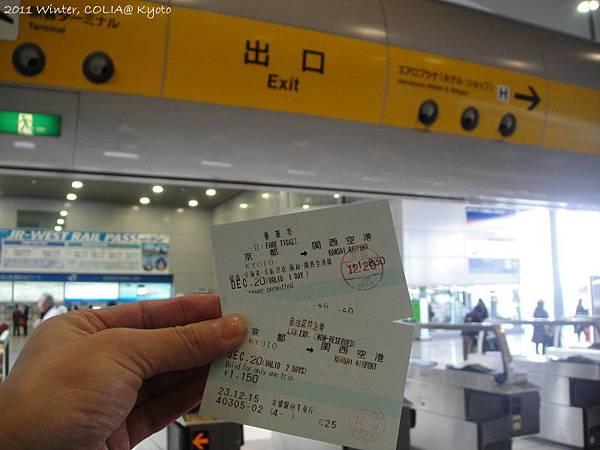 關西機場JR站-2.JPG