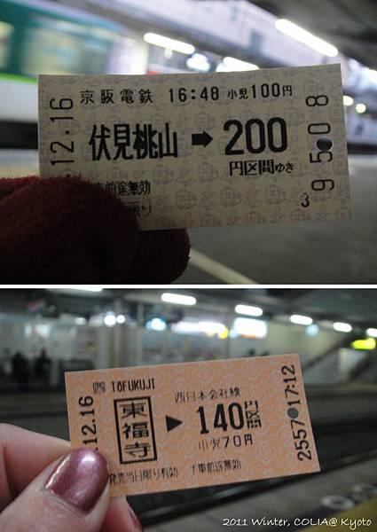 伏見桃山to京都車站.jpg