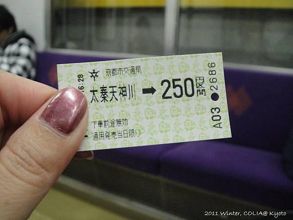 地鐵 to 蹴上.JPG