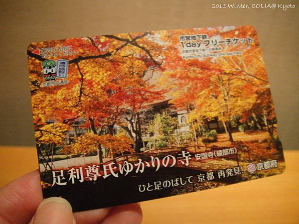 地鐵one day pass.JPG