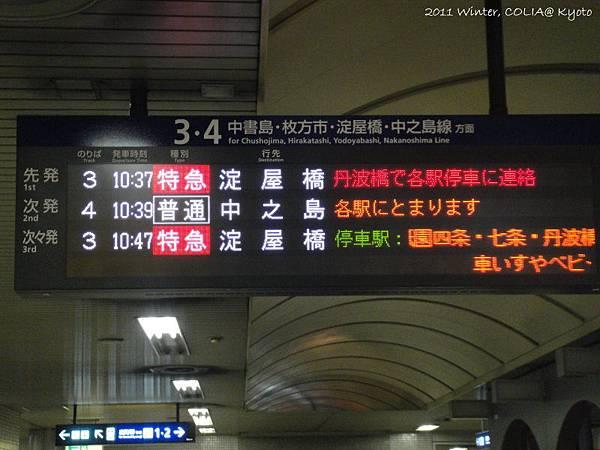 京阪電車 to 東福寺-2.JPG