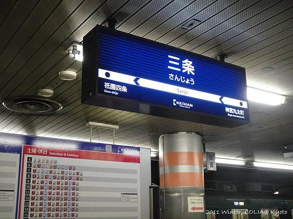 京阪電車 to 東福寺-3.JPG