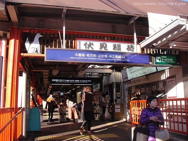 京阪電車-伏見稻荷站-1.JPG