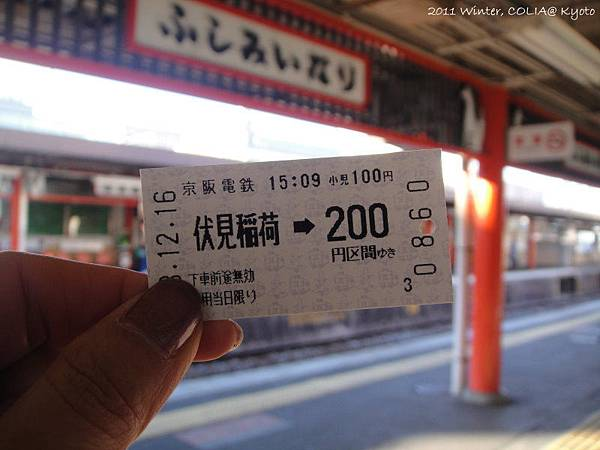 京阪電車-伏見稻荷站-2.JPG