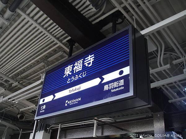 京阪電車-東福寺站-2.JPG