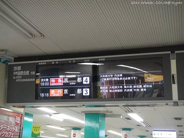 近鐵奈良月台-1.JPG