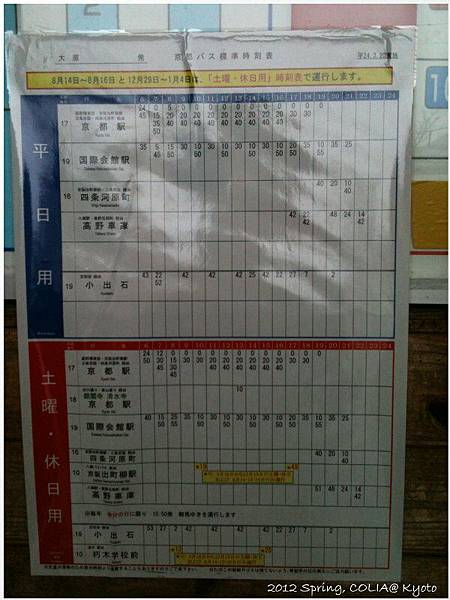 bus schedule to ohara 02
