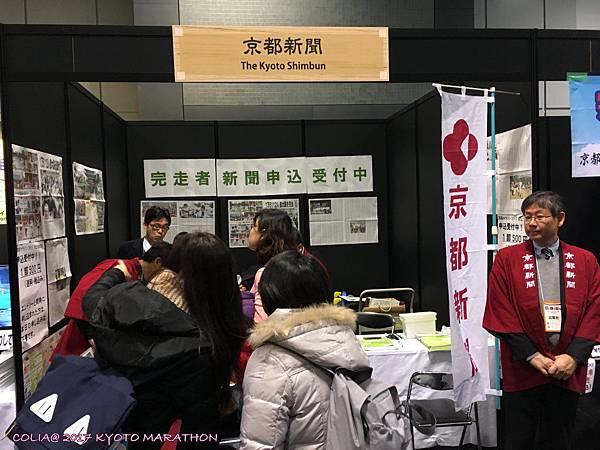 京都新聞特別版01.JPG