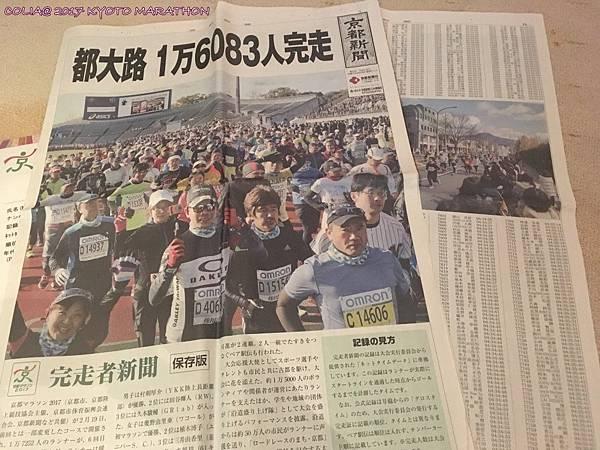 京都新聞特別版02.JPG