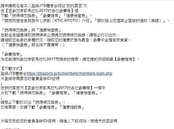 參賽通知 email 02.JPG